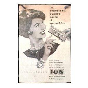 Sign Πίνακας Χειροποίητος διαφήμιση ΙΟΝ
