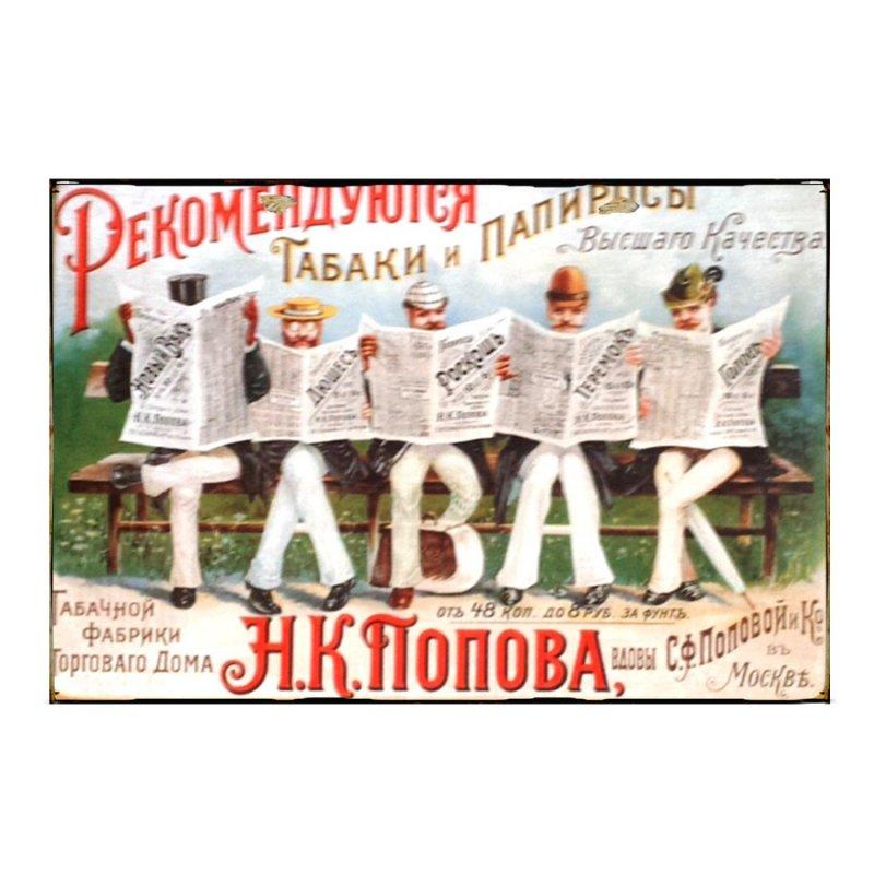 Sign Πίνακας Χειροποίητος  vintage διαφημιση καπνου 20cm X 30cm  KIR1161