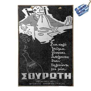 Σουρωτη Ξύλινο Χειροποίητο πινακάκι 20 x 30 cm