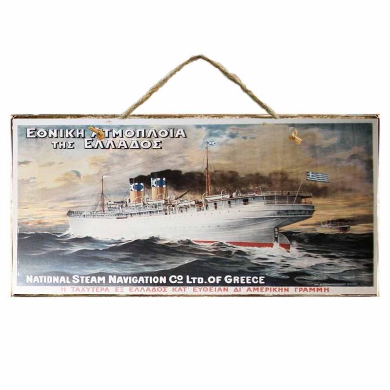 Vintage Ξύλινος Πίνακας Ελληνική Ατμοπλόια 13 x 26 cm