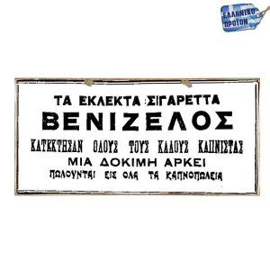 Vintage Ξύλινος Ταμπελάκι Σιγαρέττα Βενιζέλος 13 x 26 cm