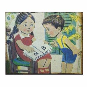 Vintage Χειροποίητο Πινακάκι Α & Β