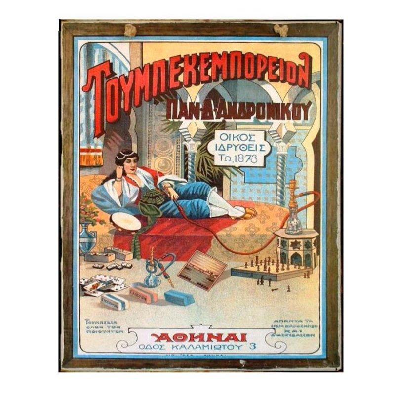 Vintage Χειροποιήτο πινακάκι Τουμπεκεμπορικού