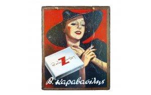 Vintage Χειροποιήτο πινακάκι Τσιγάρα Καραβασίλη