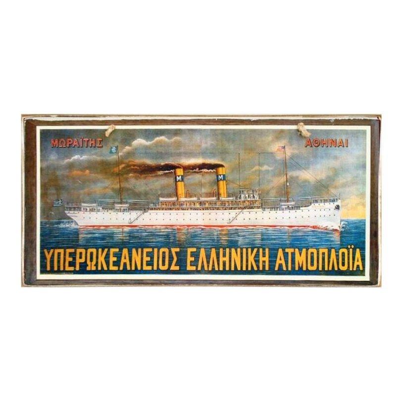 Vintage Χειροποιήτο πινακάκι Υπερωκεάνιος Ελληνική Ατμοπλοϊα