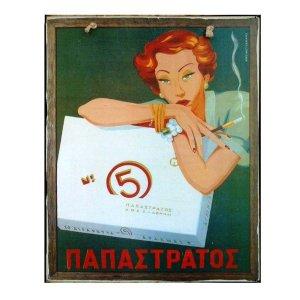 Χειροποίητος διακοσμητικός Πινακάκι διαφήμιση Παπαστράτος
