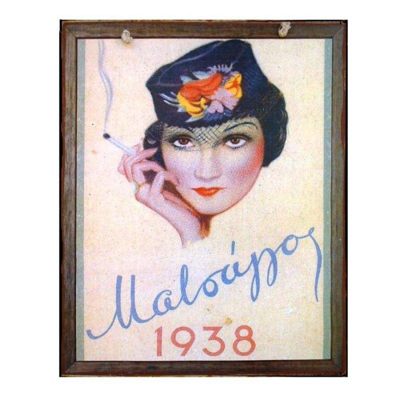Χειροποίητος διακοσμητικός Πινακάκι διαφήμιση Τσιγάρα