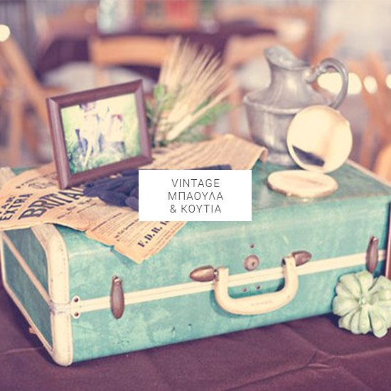 Vintage Μπαούλα & Κουτιά