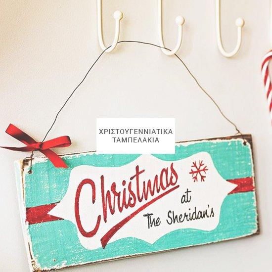 Χριστουγεννιάτικα Πινακάκια