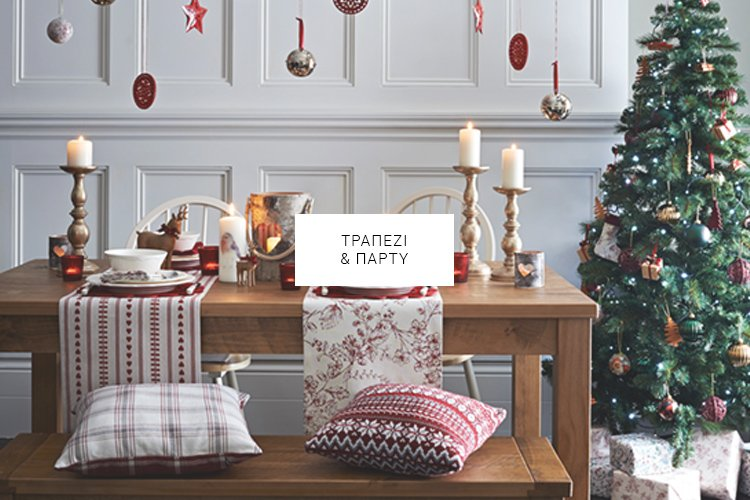 Χριστουγεννιάτικο Τραπέζι & Πάρτυ
