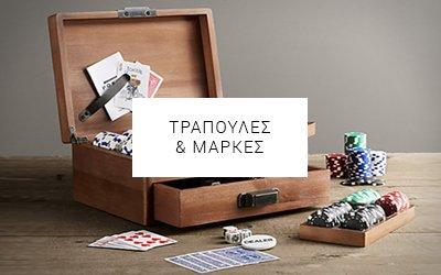 Τράπουλες - Μάρκες - Παιχνίδια